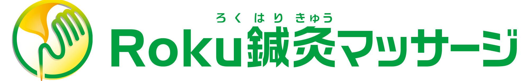 Roku鍼灸マッサージ